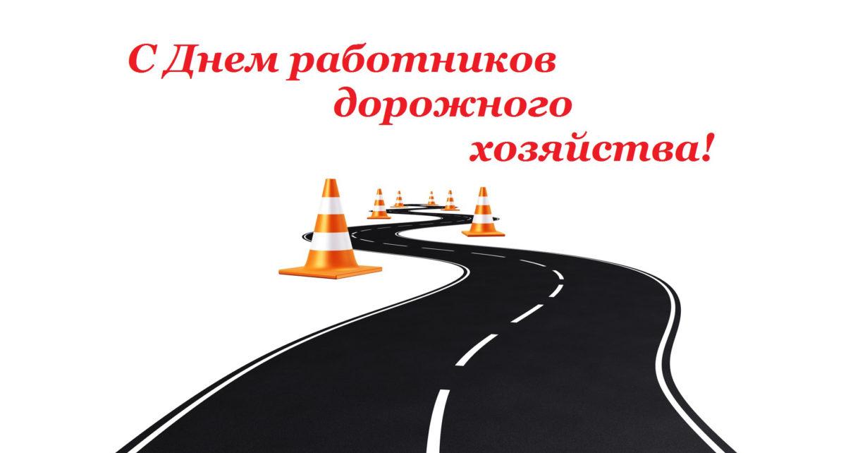 поздравление на сайте администрации с днем работника дорожного хозяйства поездки через эти