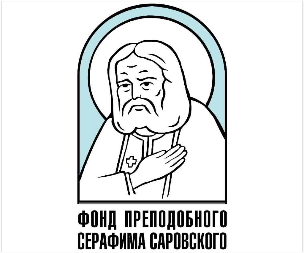 Фонд_прп_Серафима_Саровского